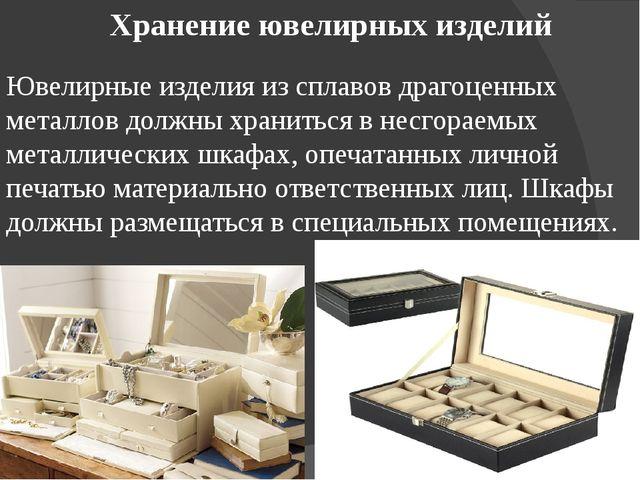 Хранение ювелирных изделий Ювелирные изделия из сплавов драгоценных металлов...