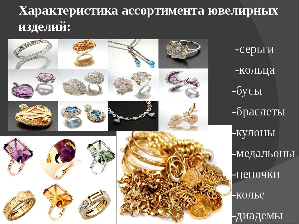 Характеристика ассортимента ювелирных изделий: -серьги -кольца -бусы -браслет...