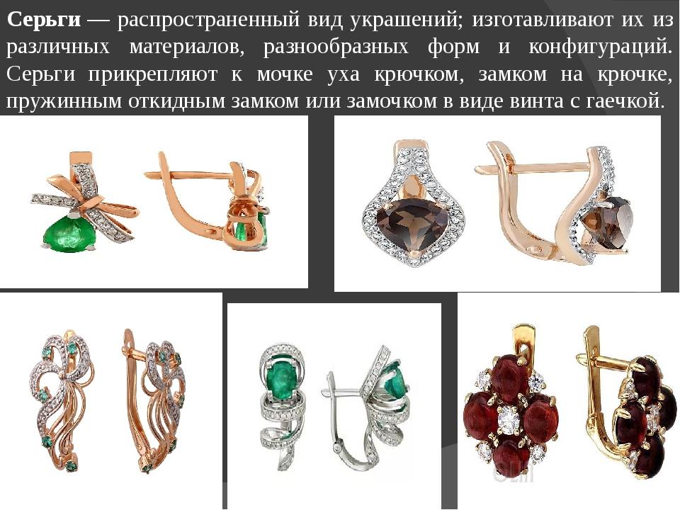 Серьги— распространенный вид украшений; изготавливают их из различных матери...