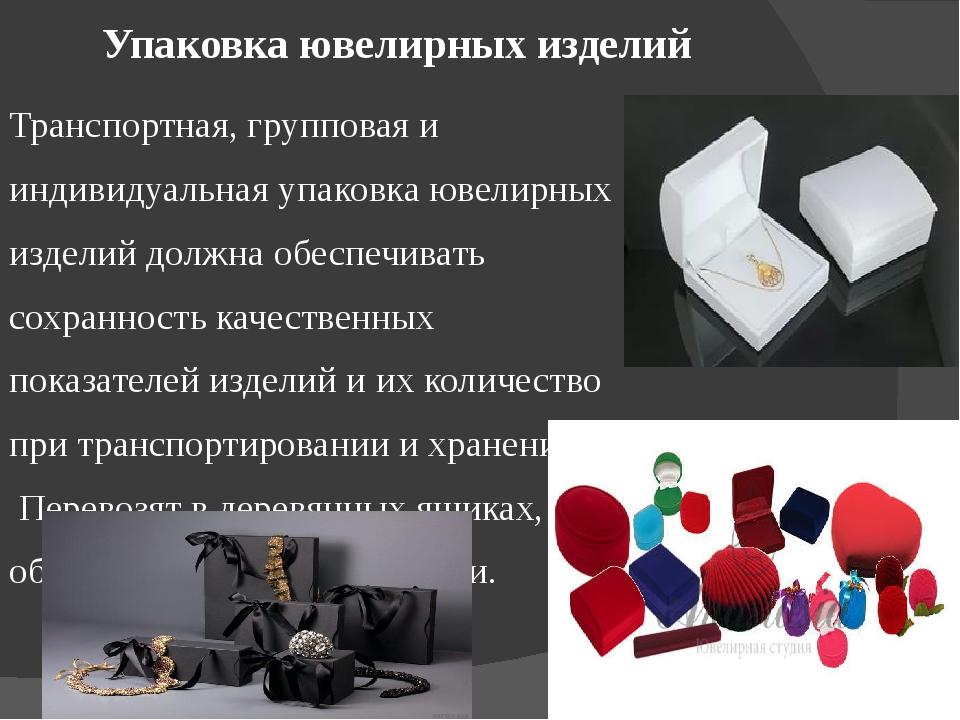 Упаковка ювелирных изделий Транспортная, групповая и индивидуальная упаковка...