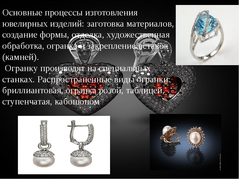 Основные процессы изготовления ювелирных изделий: заготовка материалов, созда...