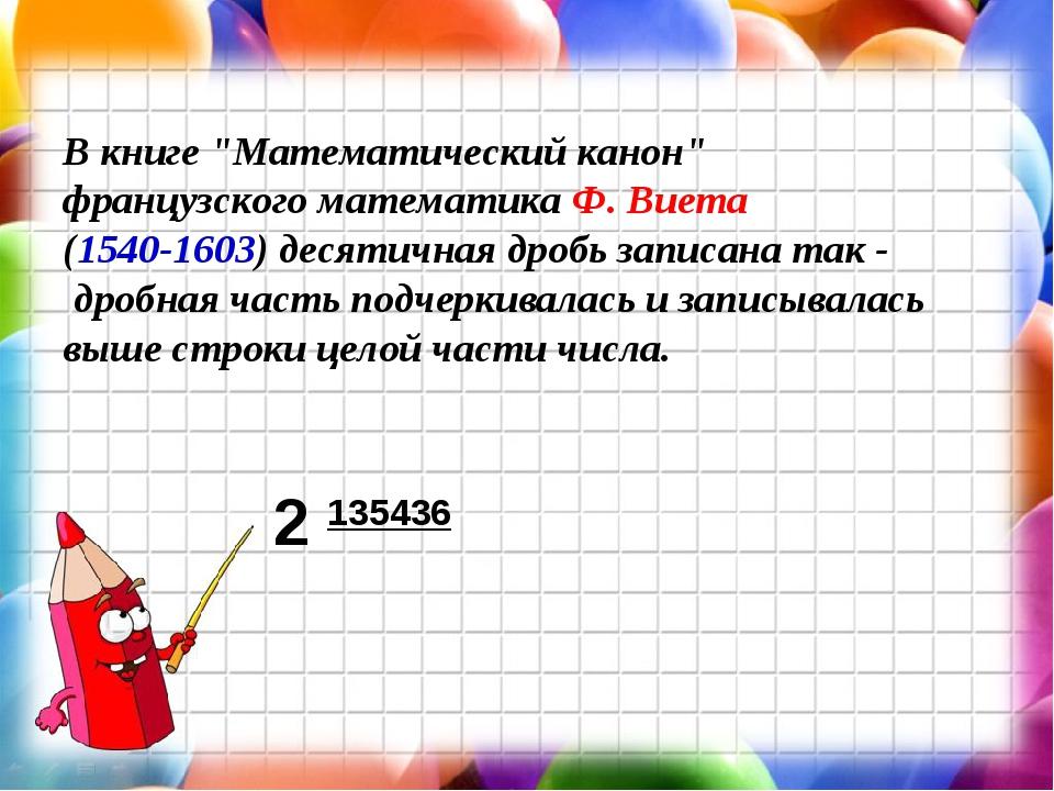 """В книге """"Математический канон"""" французского математика Ф. Виета (1540-1603) д..."""
