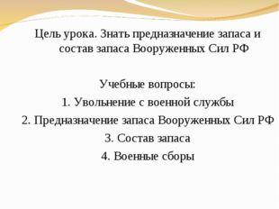 Цель урока. Знать предназначение запаса и состав запаса Вооруженных Сил РФ У
