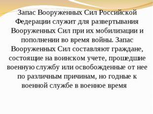 Запас Вооруженных Сил Российской Федерации служит для развертывания Вооруженн