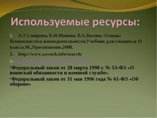 1. А.Т.Смирнов, Б.И.Мишин, В.А.Васнев. Основы безопасности и жизнедеятельност