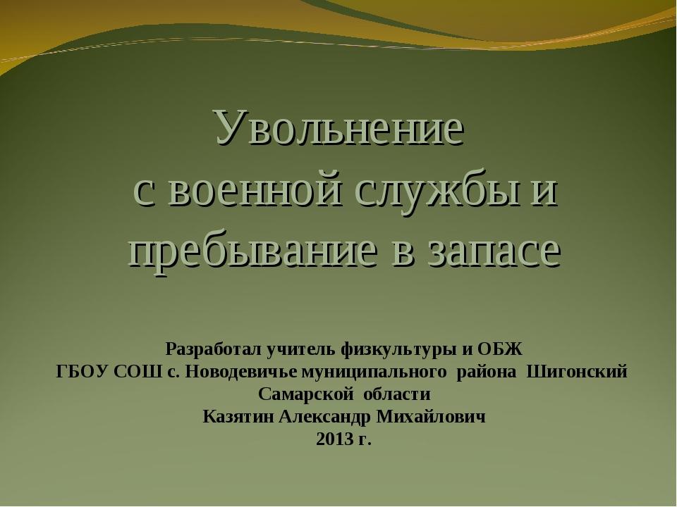 Увольнение с военной службы и пребывание в запасе Разработал учитель физкуль...