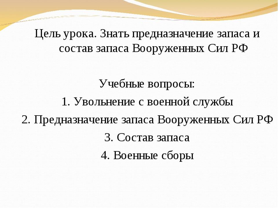 Цель урока. Знать предназначение запаса и состав запаса Вооруженных Сил РФ У...