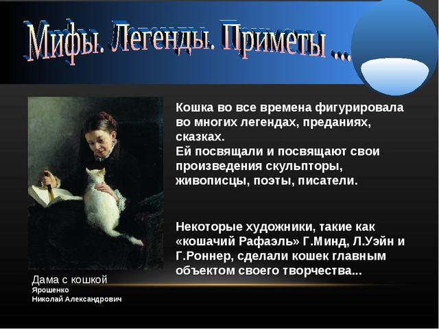 Кошка во все времена фигурировала во многих легендах, преданиях, сказках. Ей...