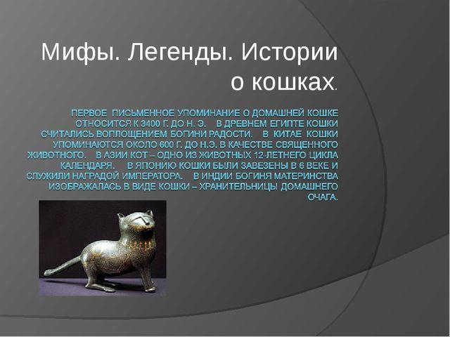 Мифы. Легенды. Истории о кошках.