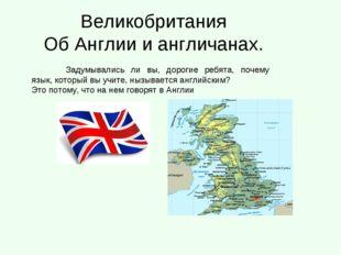 Великобритания Об Англии и англичанах. Задумывались ли вы, дорогие ребята, п