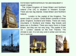 Англичане приблизительно так рассказывают о своей стране: The United Kingdom