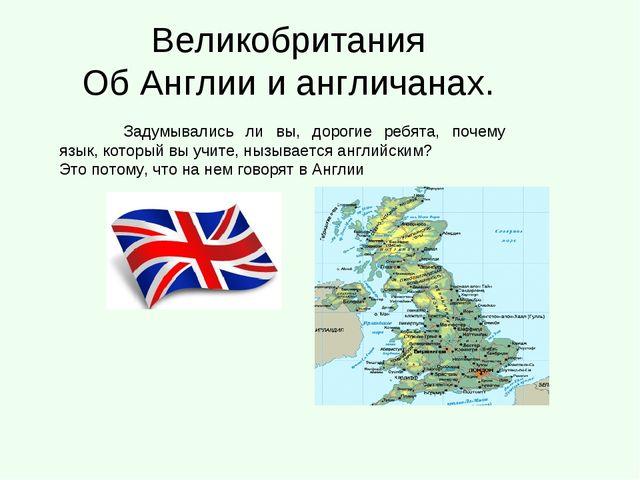 Великобритания Об Англии и англичанах. Задумывались ли вы, дорогие ребята, п...