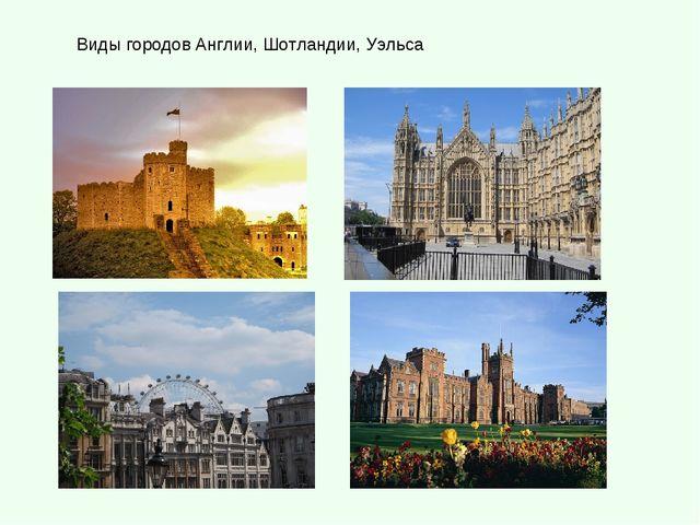 Виды городов Англии, Шотландии, Уэльса