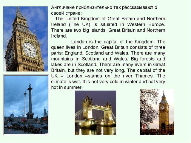Англичане приблизительно так рассказывают о своей стране: The United Kingdom...