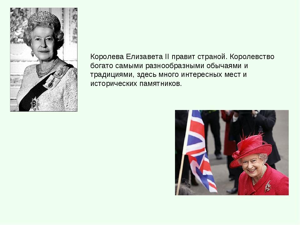 Королева Елизавета II правит страной. Королевство богато самыми разнообразным...