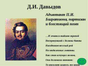 На военном совете в Филях было принято решение А) создавать войска народного