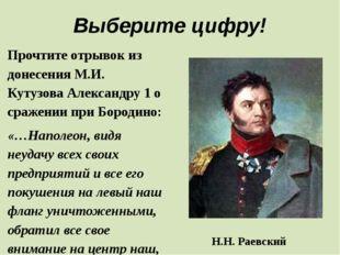 В. Кожина, Г. Курин, Е. Четвертаков, Д. Давыдов известны тем, что А) спасли
