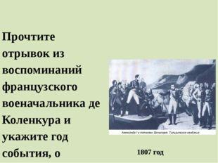 Значение победы в Отечественной войне 1) война пробудила чувства национально