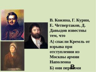 http://mozhay.net/blogs/borodino-club/nagrady-otechestvenoi-voiny-1812-goda.
