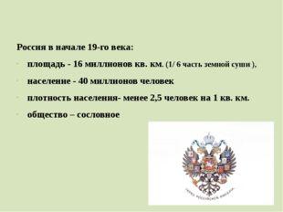 Россия в начале 19-го века: площадь - 16 миллионов кв. км. (1/ 6 часть земно