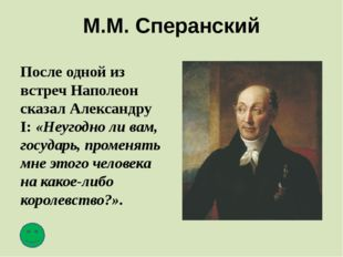 Д.И. Давыдов Адъютант П.И. Багратиона, партизан и блестящий поэт …И мчится та