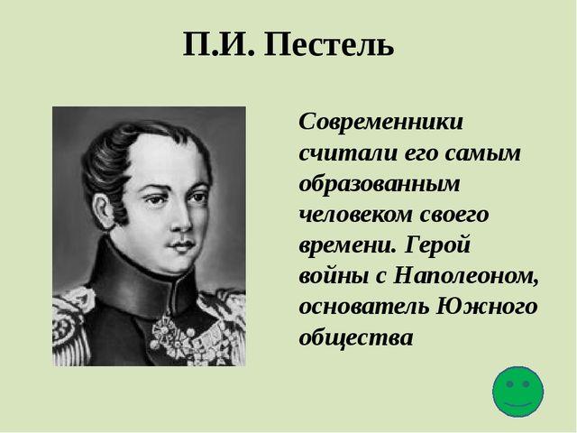 Выберите букву! Генеральное сражение Отечественной войны 1812 года состоялось...