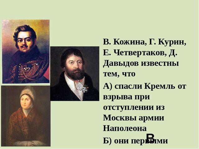 http://mozhay.net/blogs/borodino-club/nagrady-otechestvenoi-voiny-1812-goda....