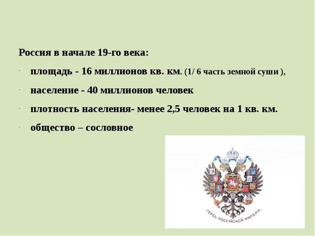 Россия в начале 19-го века: площадь - 16 миллионов кв. км. (1/ 6 часть земно...