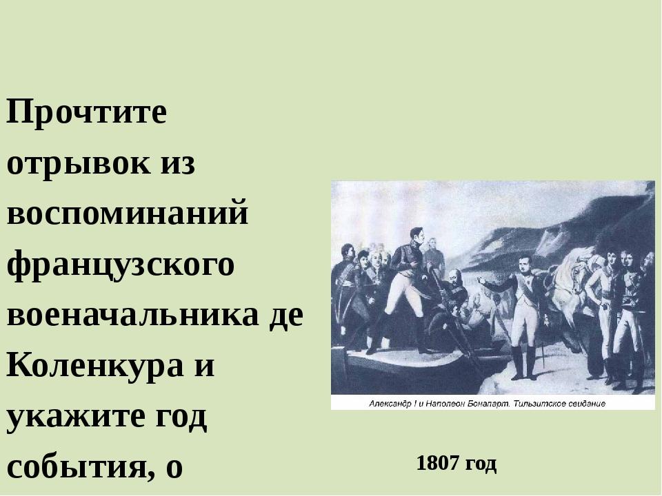 Значение победы в Отечественной войне 1) война пробудила чувства национально...