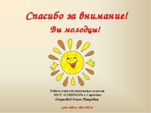 Работа учителя начальных классов МОУ «СОШ№55№ г.Саратова Озорновой Ольги Петр