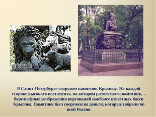 В Санкт-Петербурге сооружен памятник Крылову. На каждой стороне высокого пост