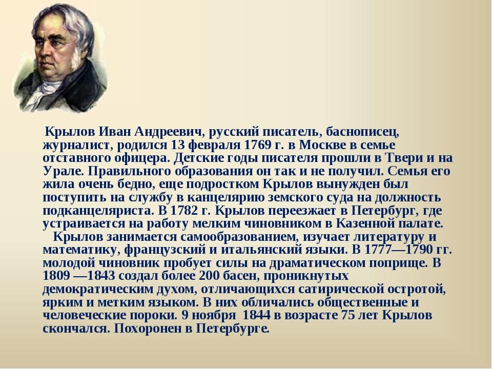 Крылов Иван Андреевич, русский писатель, баснописец, журналист, родился 13 ф...
