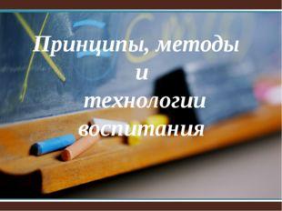 Принципы, методы и технологии воспитания