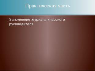 Заполнение журнала классного руководителя Практическая часть