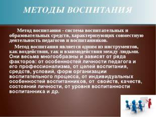 Метод воспитания - система воспитательных и образовательных средств, характе