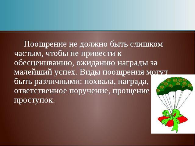 Поощрение не должно быть слишком частым, чтобы не привести к обесцениванию,...