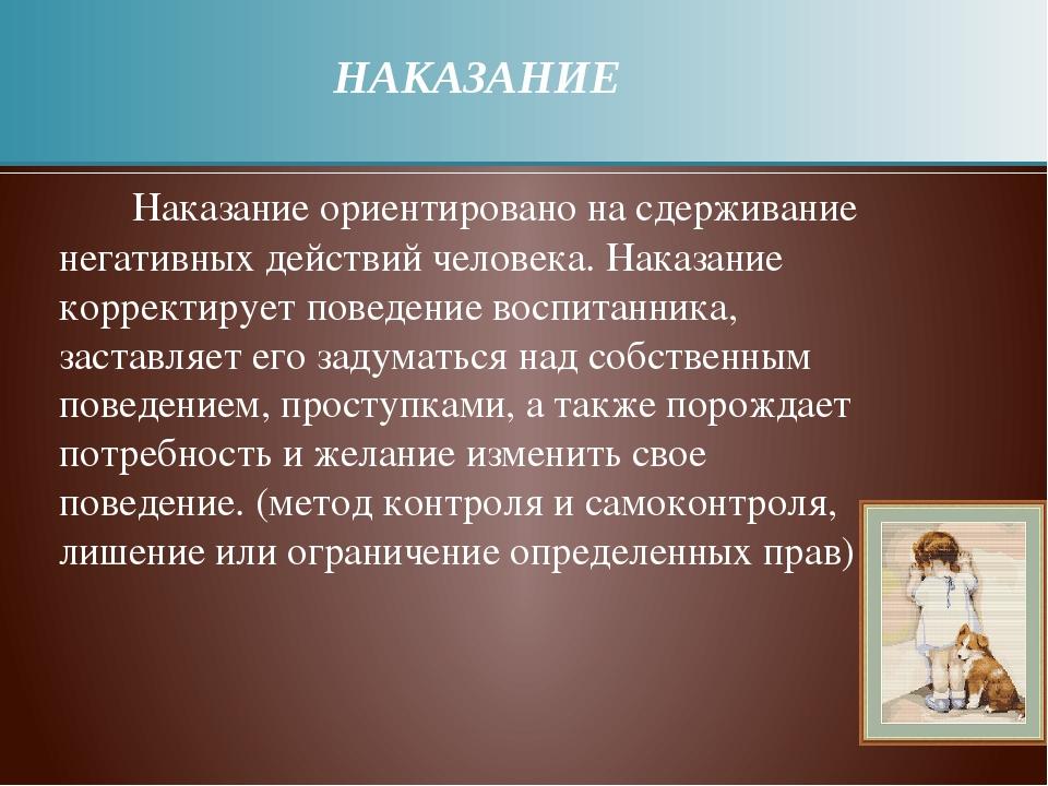 НАКАЗАНИЕ Наказание ориентировано на сдерживание негативных действий человека...