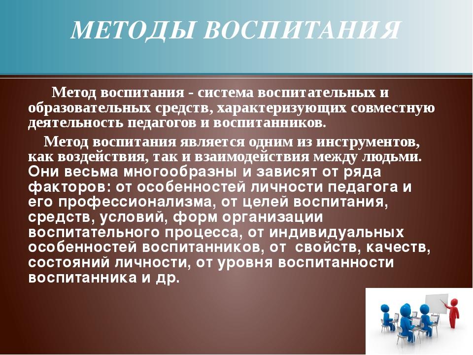 Метод воспитания - система воспитательных и образовательных средств, характе...