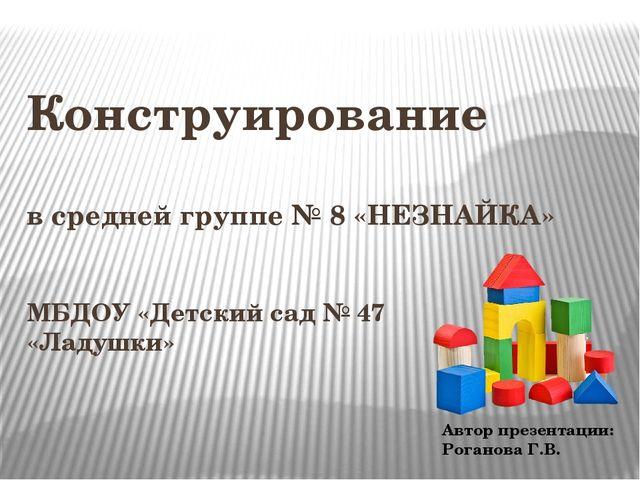 Конструирование в средней группе № 8 «НЕЗНАЙКА» МБДОУ «Детский сад № 47 «Ладу...
