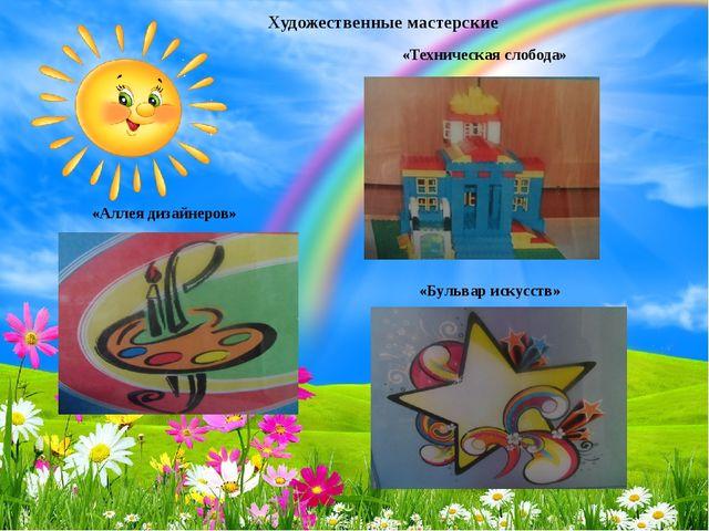 «Техническая слобода» Художественные мастерские «Аллея дизайнеров» «Бульвар и...