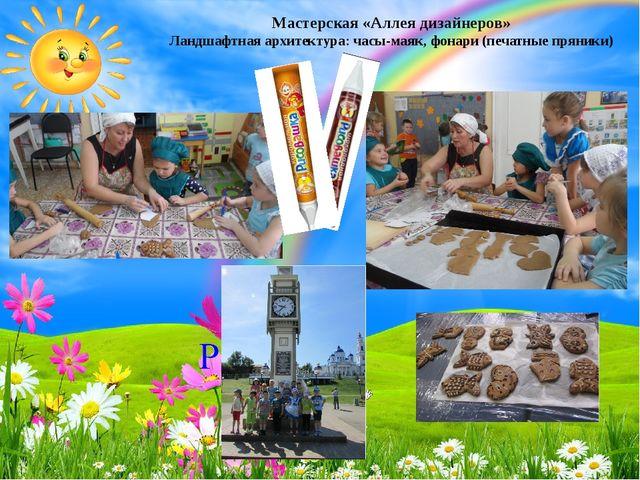 Мастерская «Аллея дизайнеров» Ландшафтная архитектура: часы-маяк, фонари (пе...