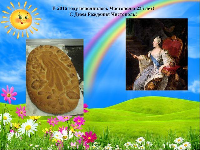 В 2016 году исполнилось Чистополю 235 лет! С Днем Рождения Чистополь!