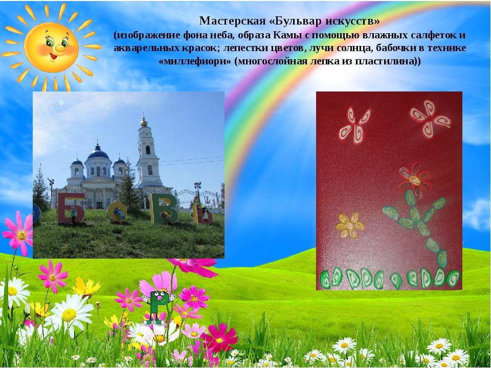 Мастерская «Бульвар искусств» (изображение фона неба, образа Камы с помощью...