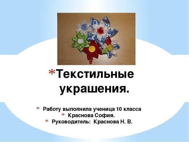 Работу выполнила ученица 10 класса Краснова София. Руководитель: Краснова Н....