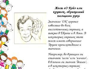 """Жест «О Кей» или кружок, образуемый пальцами руки Значение """"ОК"""" хорошо извест"""