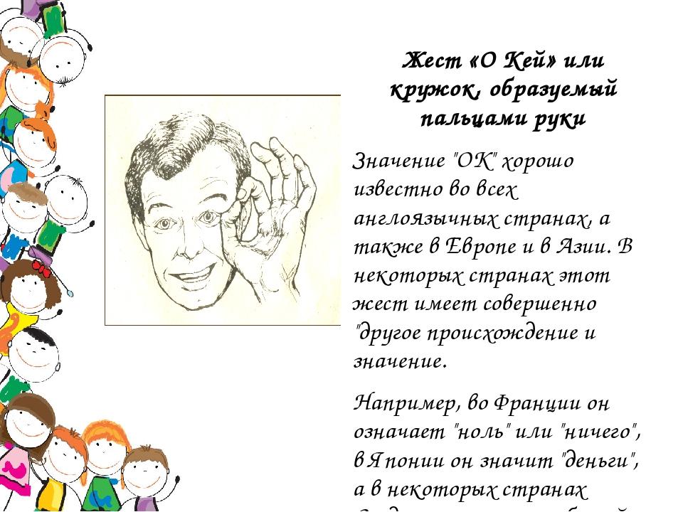 """Жест «О Кей» или кружок, образуемый пальцами руки Значение """"ОК"""" хорошо извест..."""