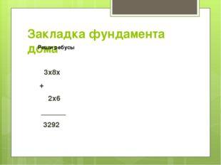 Закладка фундамента дома 3x8x + 2x6 ______ 3292 6x3x - 26x1 _____ 3403 x683 +