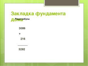 Закладка фундамента дома 3086 + 216 ______ 3292 6034 - 2631 _____ 3403 1683 +