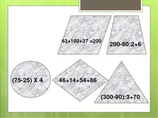 63+100+37 =200 200-80:2+6 (75-25) X 4 46+14+54+86 (300-90):3+70