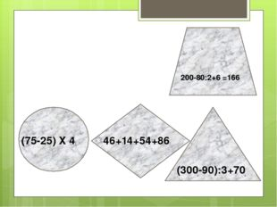 200-80:2+6 =166 (75-25) X 4 46+14+54+86 (300-90):3+70